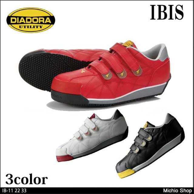 安全靴 DIADORA[ディアドラ] IBIS アイビス ユーティリティ セーフティスニーカー IB-11