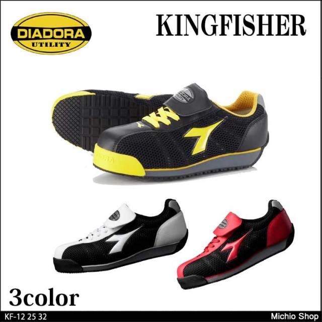 安全靴 DIADORA[ディアドラ] キングフッシャー ユーティリティ セーフティスニーカー KF-12
