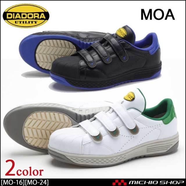 安全靴 DIADORA[ディアドラ] モア MOA セーフティスニーカー MO-16 MO-24