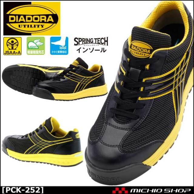 安全靴 DIADORA[ディアドラ] PEACOCK(ピーコック) プロスニーカー JSAA A種適合 PCK-252
