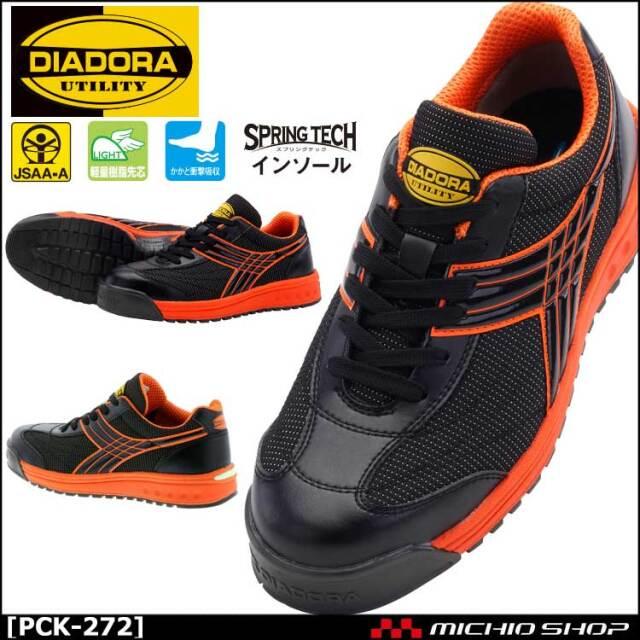 安全靴 DIADORA[ディアドラ] PEACOCK(ピーコック) プロスニーカー JSAA A種適合 PCK-272