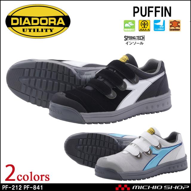 安全靴 DIADORA[ディアドラ] パフィン PUFFIN セーフティスニーカー PF-212 PF-841