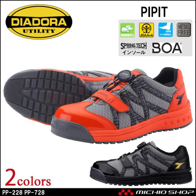 安全靴 DIADORA[ディアドラ] ピピット PIPIT セーフティスニーカー PP-228 PP-728