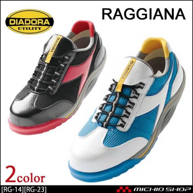 安全靴 DIADORA[ディアドラ] ラジアナ セーフティスニーカー RG-14 RG-23