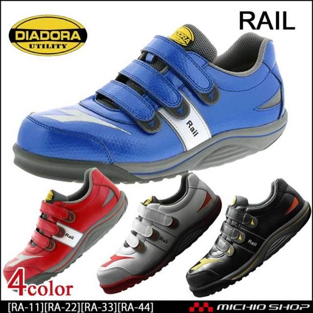 安全靴 DIADORA[ディアドラ] レイル セーフティスニーカー RA-11 RA-22 RA-33 RA-44
