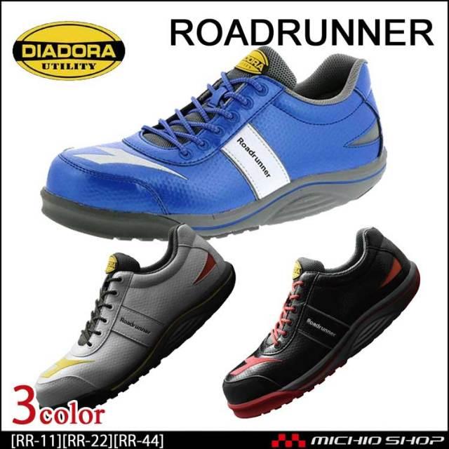 安全靴 DIADORA[ディアドラ] ロードランナー セーフティスニーカー RR-11 RR-22 RR-44