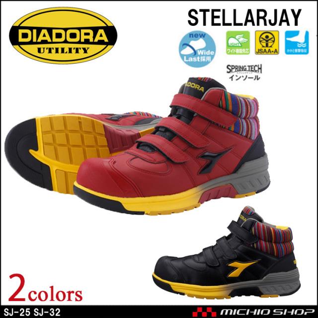 安全靴 DIADORA[ディアドラ] ステラジェイ STELLARJAY セーフティスニーカー SJ-25 SJ-32