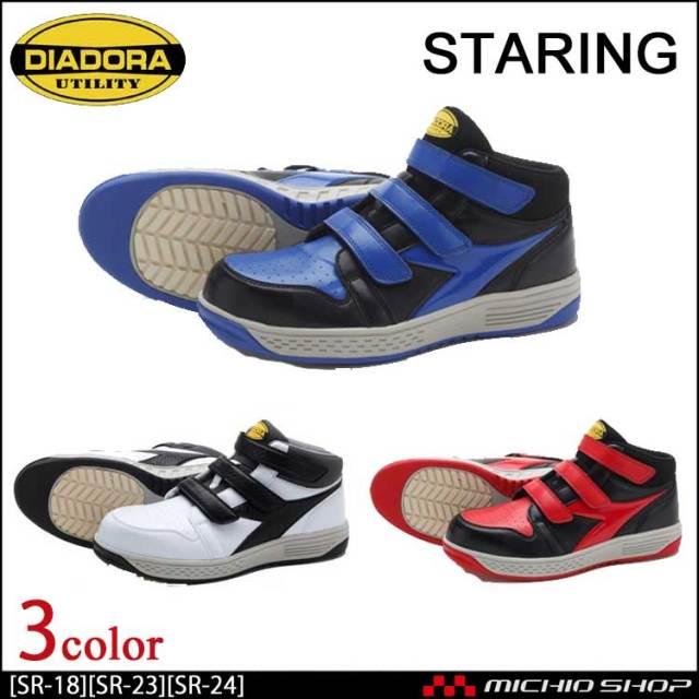 安全靴 DIADORA[ディアドラ] スターリング STARLING セーフティスニーカー SR-18 SR-23 SR-24