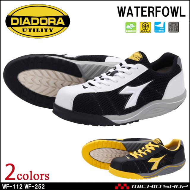 安全靴 DIADORA[ディアドラ] ウオーターフォール WATERFOWL セーフティスニーカー WF-112 WF-252