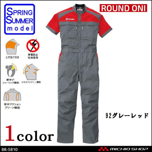 ツナギ作業服 ROUND ONI 半袖つなぎ メカニックスーツ BR-5810 丸鬼商店