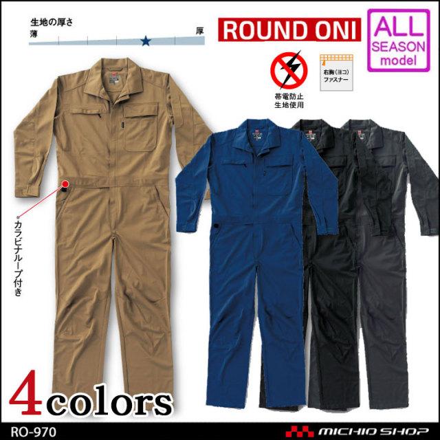 ツナギ 作業服 ROUND ONI 長袖ツナギ RO-970 丸鬼商店
