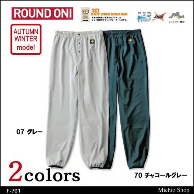 作業服 ROUND ONI パンツ F-701 丸鬼商店