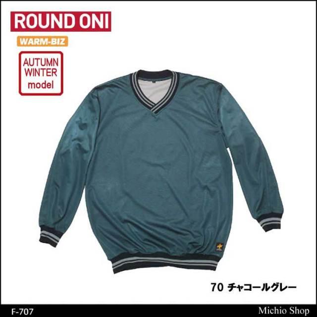 作業服 ROUND ONI プルオーバー F-707 丸鬼商店