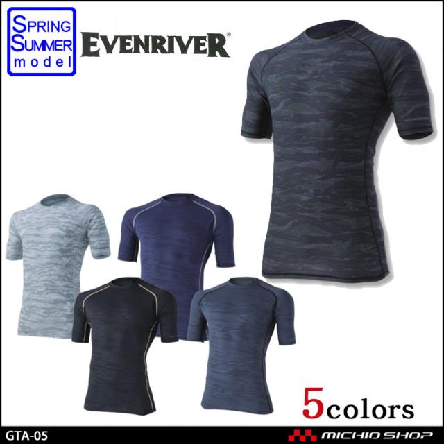 [ゆうパケット対応]作業服 EVENRIVER アイスコンプレッションエアー(半袖) GTA-05 イーブンリバー