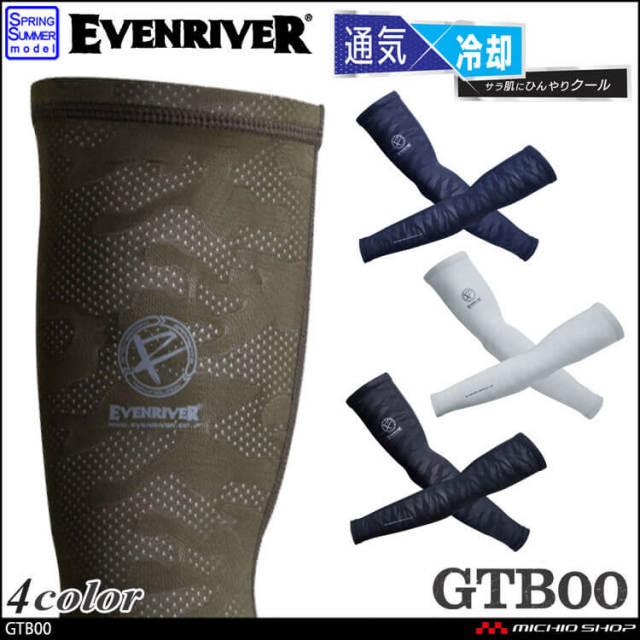 [ゆうパケット対応]作業服 EVENRIVER アイスコンプレッションスーパーエアーアームカバー GTB00 イーブンリバー 2021年春夏新作