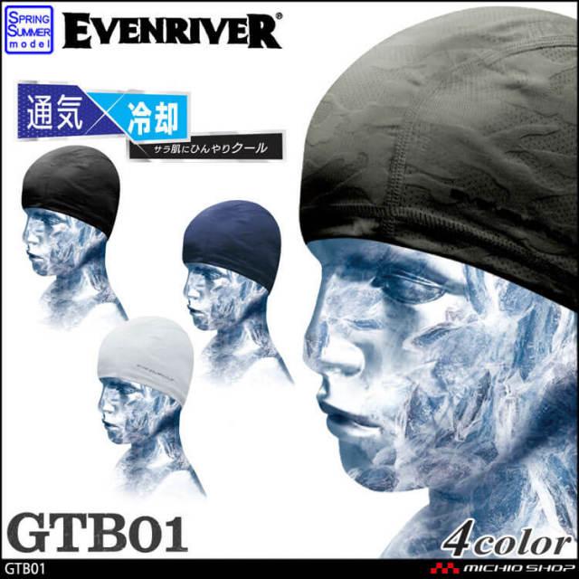 [ゆうパケット対応]作業服 EVENRIVER アイスコンプレッションスーパーエアーキャップ GTB01 イーブンリバー 2021年春夏新作