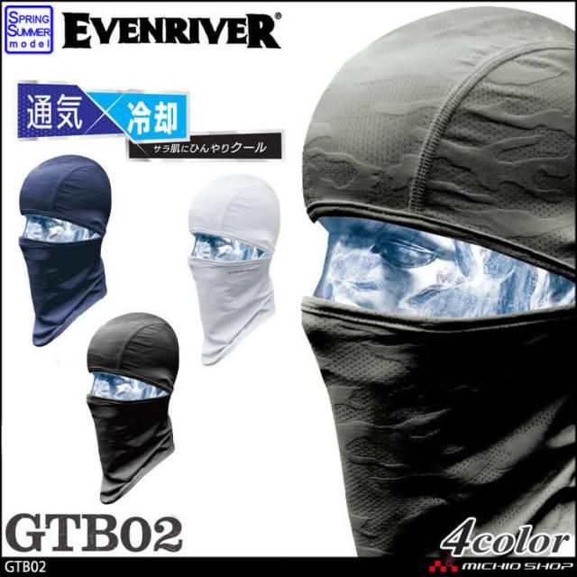 [ゆうパケット対応]作業服 EVENRIVER アイスコンプレッションスーパーエアーマスクキャップ GTB02 イーブンリバー 2021年春夏新作