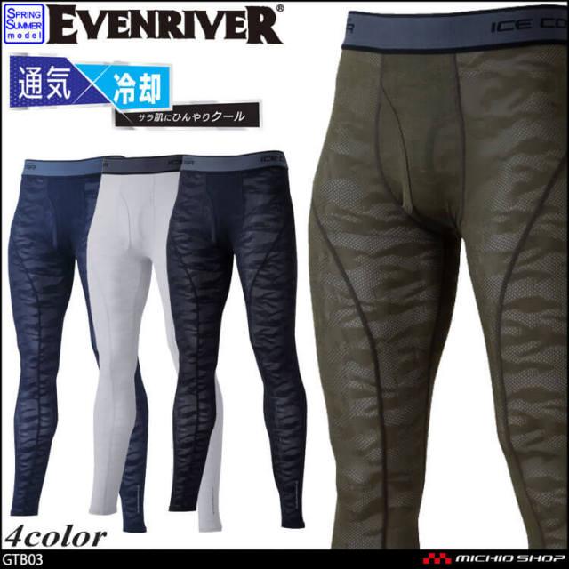 [ゆうパケット対応]作業服 EVENRIVER アイスコンプレッションスーパーエアーレギンス GTB03 イーブンリバー 2021年春夏新作