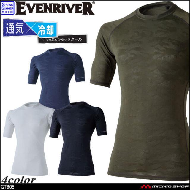 [ゆうパケット対応]作業服 EVENRIVER アイスコンプレッションスーパーエアーシャツ(半袖) GTB05 イーブンリバー 2021年春夏新作