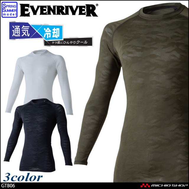 [ゆうパケット対応]作業服 EVENRIVER アイスコンプレッションスーパーエアーシャツ(長袖) GTB06 イーブンリバー 2021年春夏新作