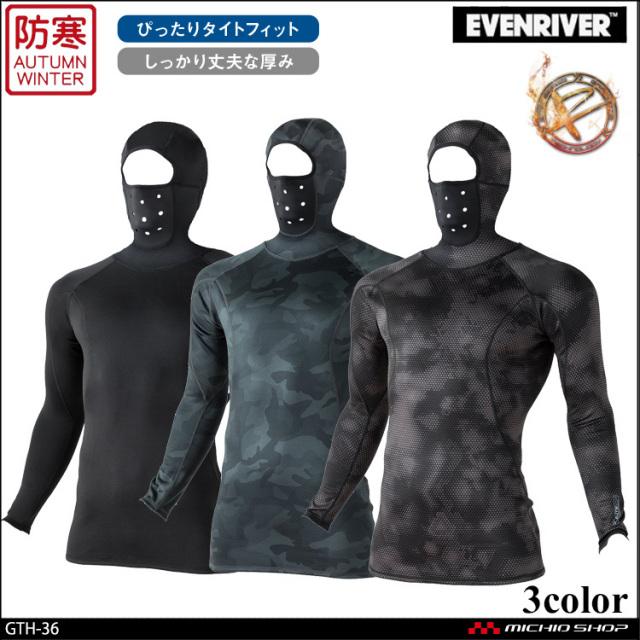 防寒 インナー 作業服 EVENRIVER イーブンリバー ヒートボディフーデッド GTH-36