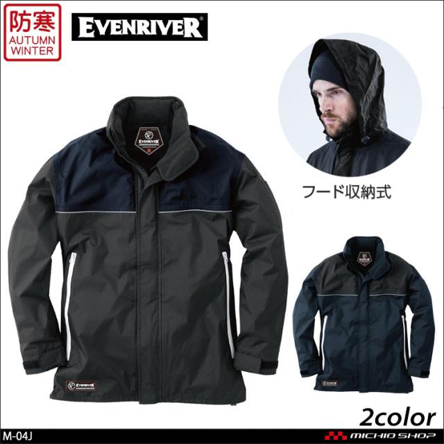 作業服 EVENRIVER ウインターシェルジャケット M-04J イーブンリバー