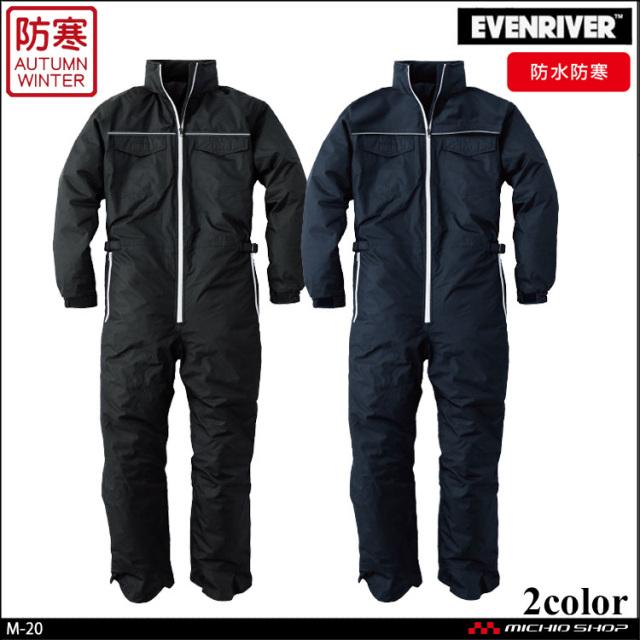作業服 EVENRIVER ウインターシェル ワンピース M-20 イーブンリバー