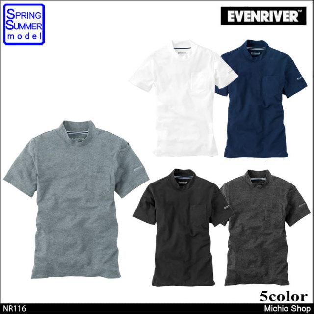 作業服 EVENRIVER イーブンリバー ソフトドライハイネック(半袖) NR116