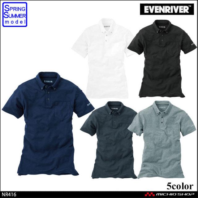 作業服 EVENRIVER イーブンリバー ソフトドライポロシャツ(半袖) NR416 2017年春夏新作