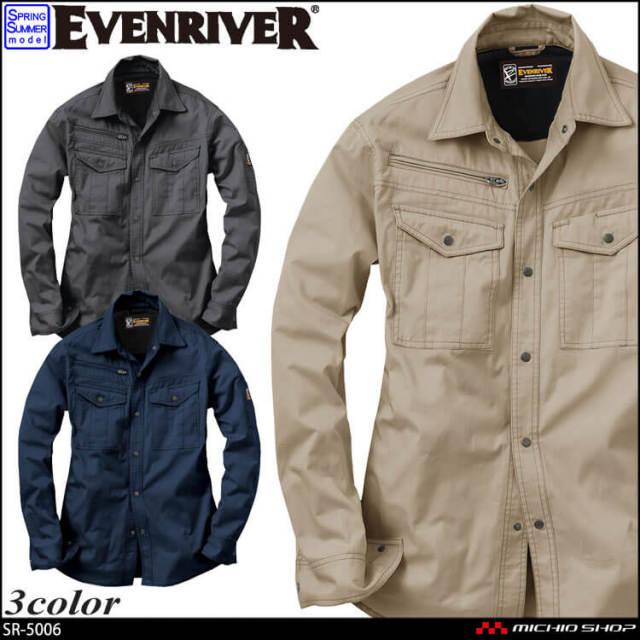 作業服 EVENRIVER スタンダードライトシャツ SR-5007 イーブンリバー 2017年春夏新作