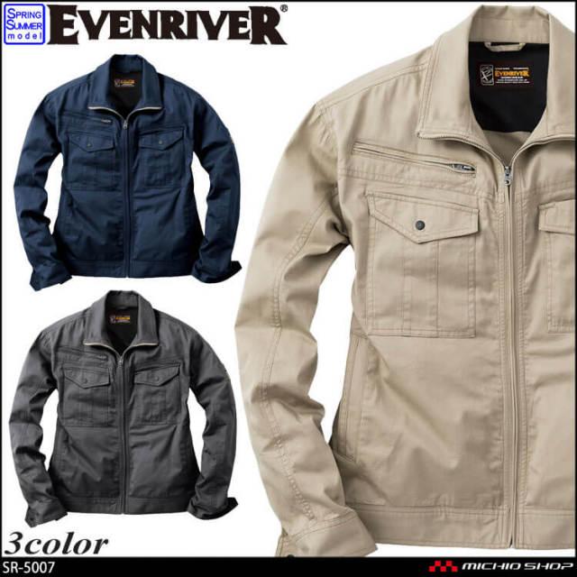 作業服 EVENRIVER スタンダードライトブルゾン SR-5007 イーブンリバー