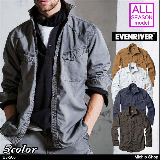 作業服 EVENRIVER ジャーマンクロスシャツ US-506 イーブンリバー