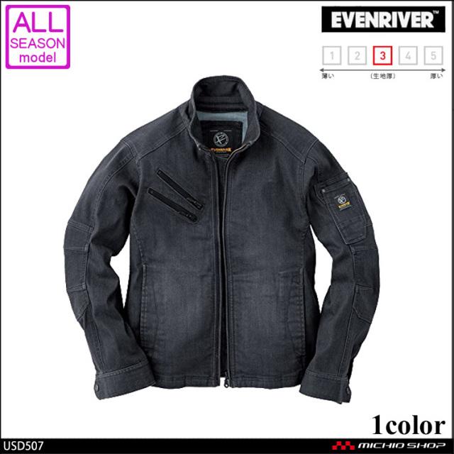 作業服 EVENRIVER ストレッチブラストブルゾン USD507  イーブンリバー