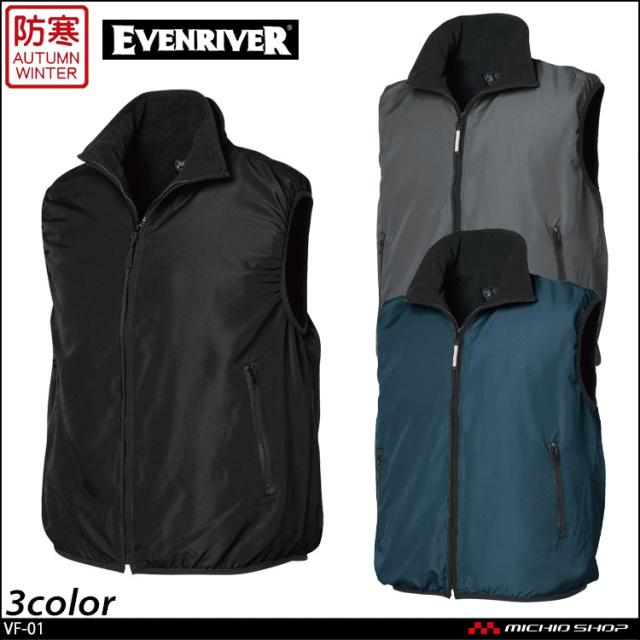 防寒 作業服 EVENRIVER  イーブンリバー 裏フリースベスト VF-01