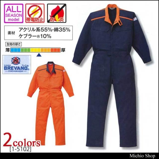 つなぎ作業服 AUTO-BI 防炎ツヅキ服 1-5102 山田辰 オートバイ