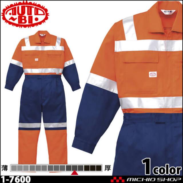 ツナギ 作業服 AUTO-BI オートバイ 通年 反射型長袖つなぎ服 1-7600 山田辰