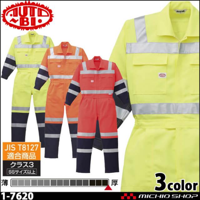 ツナギ 作業服 AUTO-BI オートバイ 通年 反射型長袖つなぎ服 1-7620 山田辰 高視認 作業服