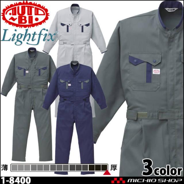 つなぎ作業服 AUTO-BI 長袖ツヅキ服 1-8400 山田辰 オートバイ