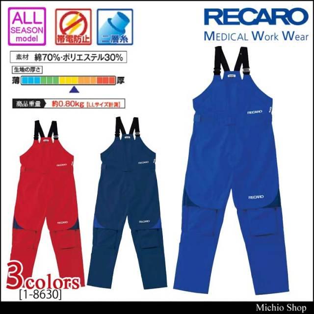 作業服 AUTO-BI RECARO レカロメディカルサロペット 1-8630 山田辰 オートバイ