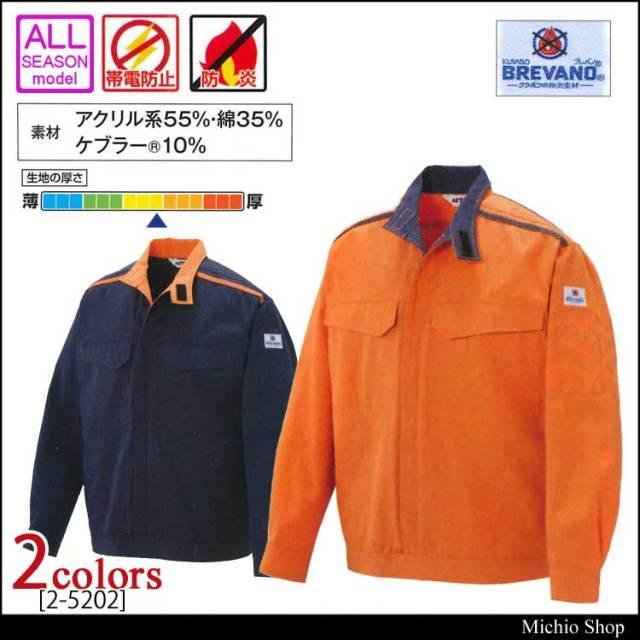 防炎作業服 AUTO-BI 防炎ジャンパー 2-5202 山田辰 オートバイ
