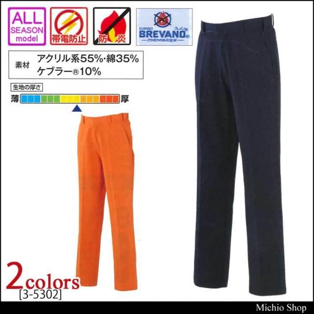 防炎作業服 AUTO-BI 防炎パンツ 3-5302 山田辰 オートバイ