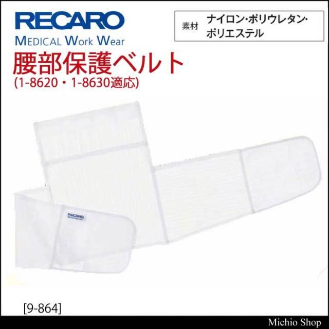 作業服 AUTO-BI RECARO レカロ 腰部保護ベルト 9-864 山田辰 オートバイ