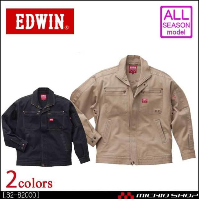 作業服 EDWIN エドウイン 長袖ブルゾン 32-82000 通年作業着