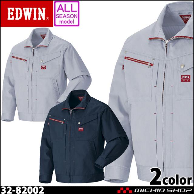 作業服 EDWIN エドウイン 長袖ブルゾン 32-82002 通年作業着