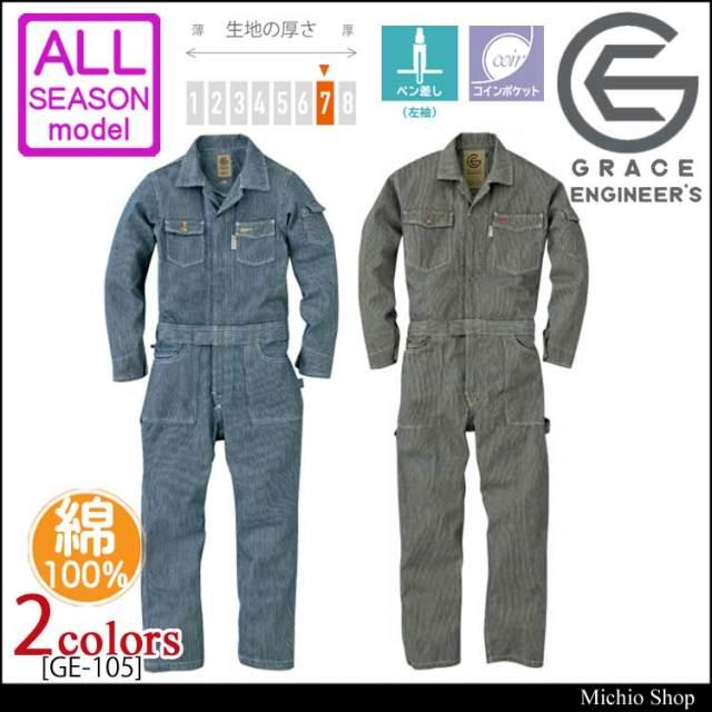 つなぎ作業服 グレースエンジニア 長袖ツナギ GE-105 キッズ レディ―ス メンズ用