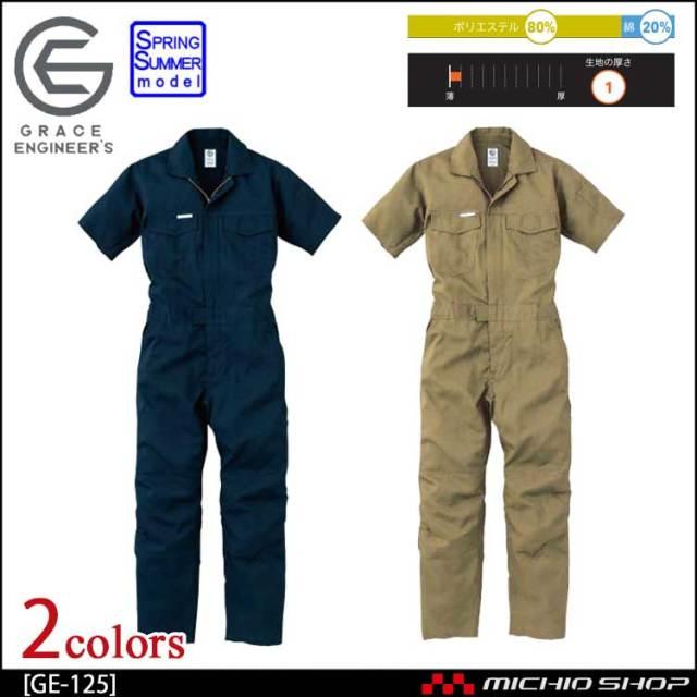つなぎ作業服 グレースエンジニア 半袖ツナギ GE-125 エスケープロダクト