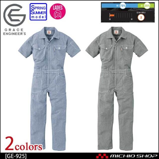 つなぎ作業服 グレースエンジニア 半袖ツナギ GE-925 エスケープロダクト