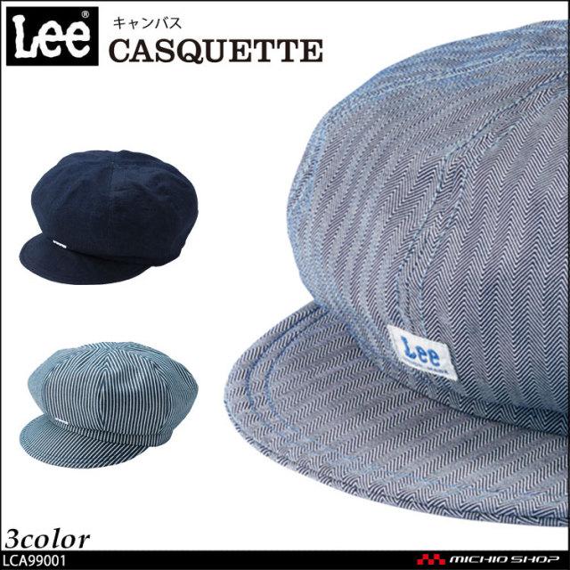 Lee リー キャスケット 帽子 LCA99001 作業服 デニム ヒッコリー ストレッチ