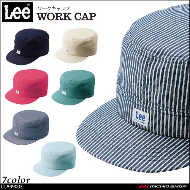 Lee リー ワークキャップ 帽子 LCA99003 作業服 デニム ヒッコリー ストレッチ