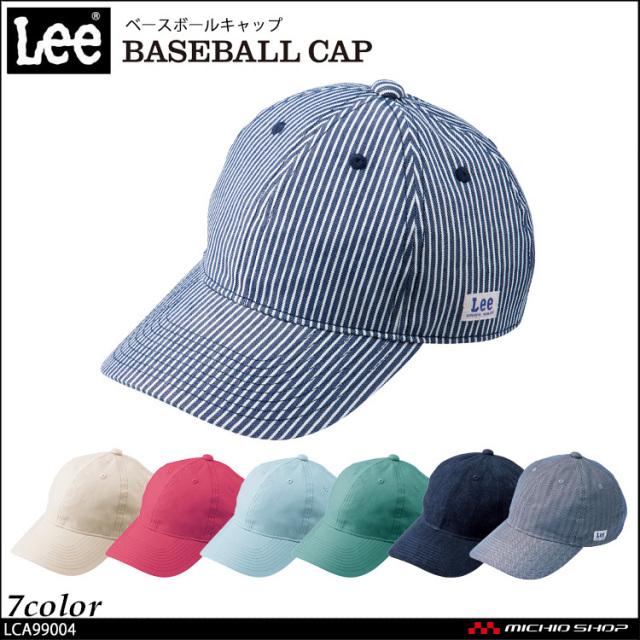 LEE リー ベースボールキャップ 帽子 LCA99004 作業服